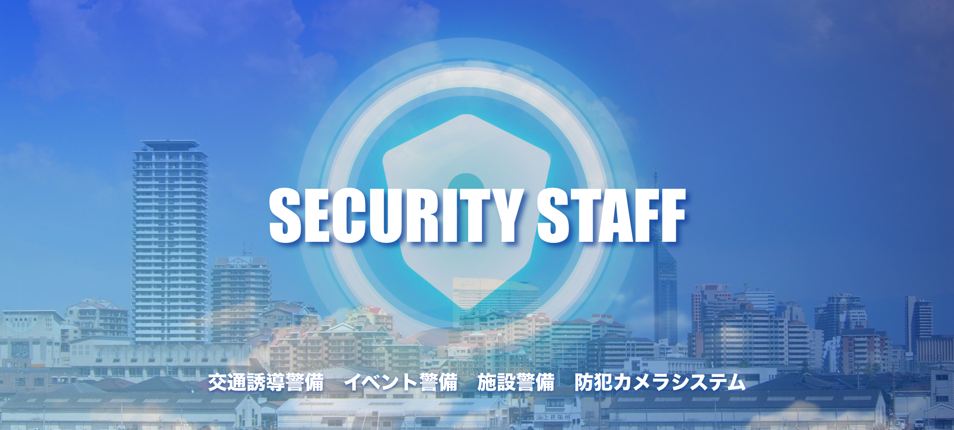 security-staff